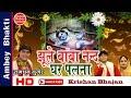 Super Hit Krishna Bhajan || Jhule Baba Nand Ghar Palna|| Ramdhan Gurjar || Braj Dham# Ambey Bhakti
