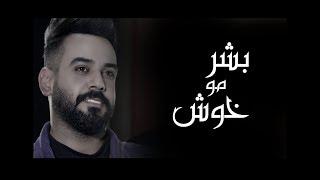 علي جاسم - بشر مو خوش (حصريا) 2019 Ali Jassime تحميل MP3