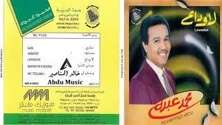 محمد عبده - وتسلم لي - CD original تحميل MP3