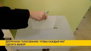 Начался 3 день досрочного голосования на выборах в Палату представителей