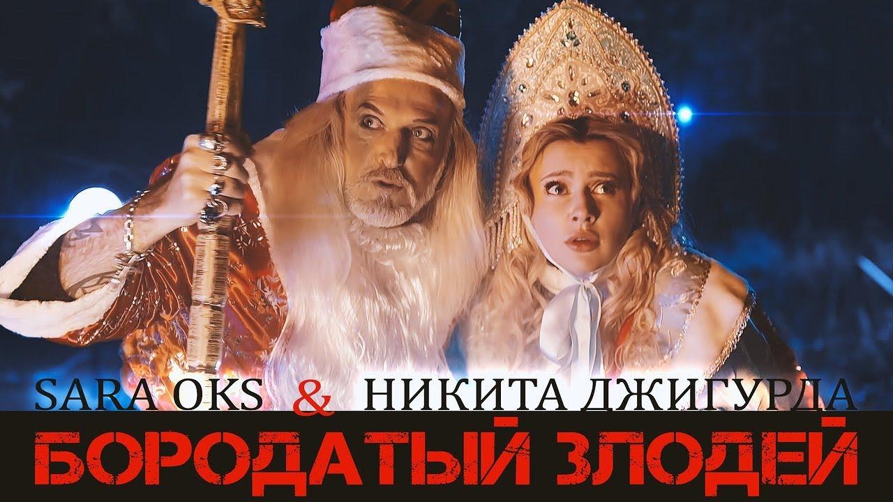 Сара Окс и Никита Джигурда — Бородатый злодей