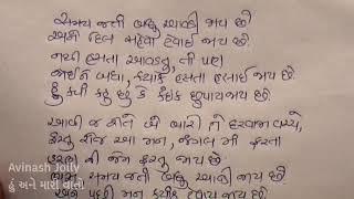 Gujarati poetry - 免费在线视频最佳电影电视节目- CNClips Net