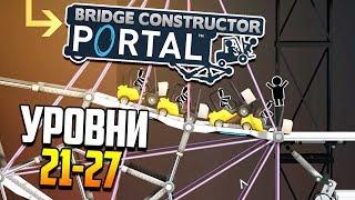 Пробки на мостах! | Bridge Constructor Portal (ур. 21-27)
