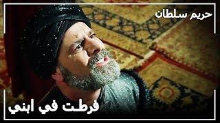 علم السلطان سليمان بالحقائق! - حريم السلطان الحلقة 124