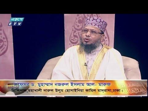 ইসলামী জিজ্ঞাসা || বিষয়: রমজানে শেষ দশকের আমল || 15 May 2020 || ETV Religion