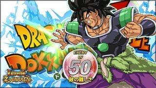 STAGE 50 OF DRAGON BALL SUPER BROLY