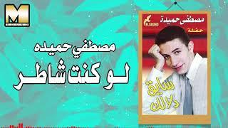 مازيكا Mostafa Hemeda - Lw Kont Shater / مصطفي حميده - لو كنت شاطر تحميل MP3