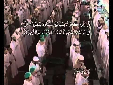 Сура Прощающий <br>(Гафир) - шейх / Абдуль-Басит Абдус-Сомад -