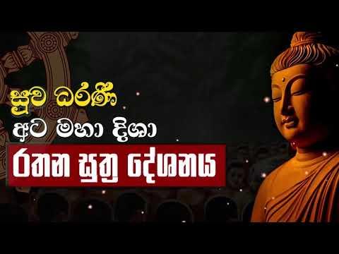Suwa Dharani' Eight Great Direction Rathana Sutta Series