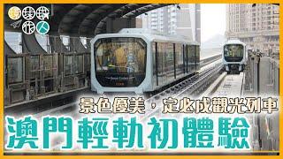 氹仔線勢必成觀光列車 澳門輕軌初體驗 MLRT Macau Light Rapid Transit First Experience