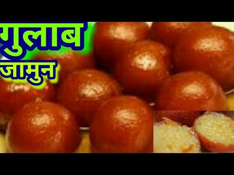 गुलाब जामुन बनाने की विधि-Gulab Jamun Recipe -Gulab Jamun Recipe with Khoya or mawa