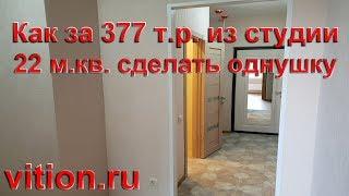 Как за 377 т.р. превратить студию 22 м.кв. в однокомнатную квартиру