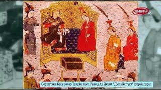Түүхэн хэлхээ - Монгол хатад