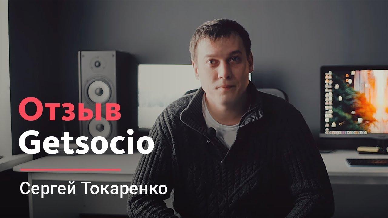 Видеоотзыв: Сергей Токаренко — Getsocio