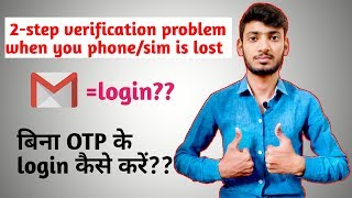How to login in gmail account  without OTP | 2-step verification solution | A Technical Family |