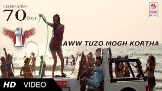 Aww tuzo mogh kortha video song [full hd]   mahesh babu, kriti.