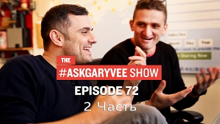#AskGaryVee Выпуск 72 (2 часть). Гари Вайнерчук на русском