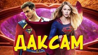 """Супергерл: """"СУПЕРГЕРЛ НА ДАКСАМЕ?"""" [Обзор Промо] / Supergirl"""