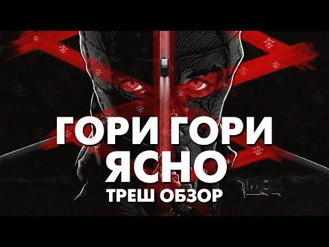 Треш Обзор Фильма ГОРИ, ГОРИ ЯСНО (2019) видео