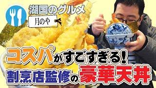 【湖国のグルメ】月のや 【豪華天丼がまさかの価格!】