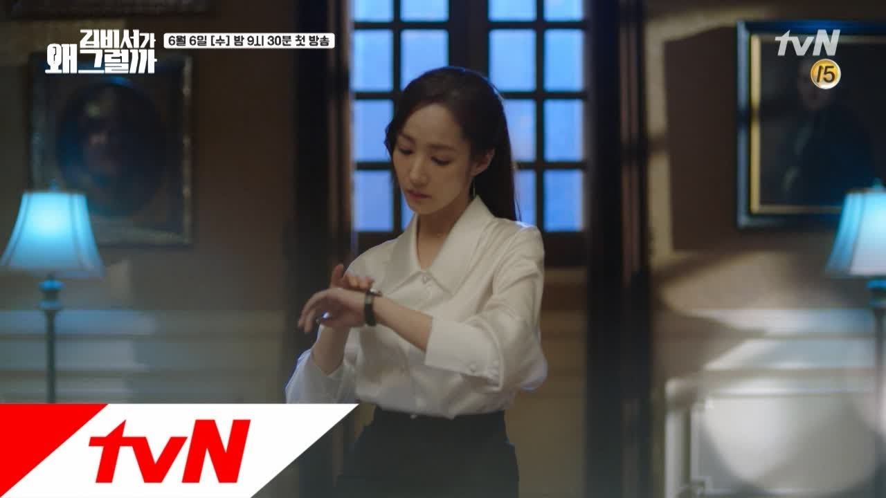 "Teasers for Upcoming tvN drama ""What's Wrong with Secretary Kim?"""