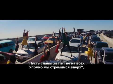 It's another day of sun(Отрывок из фильма - Ла-ла-Ленд)  С русскими субтитрами