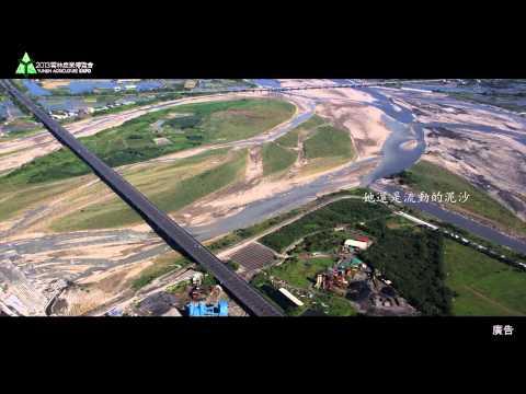 農博環境教育紀錄片.濁水溪篇