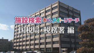 国税局・税務署編