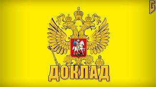 ЛУЧШИЙ ДОКЛАД ПО ГЕОГРАФИИ НА ТЕМУ РОССИЯ