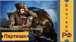 Луганский - VS - Партизан (новый русский блогер)