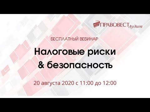 Налоговые риски & безопасность (запись вебинара 20.08.2020)
