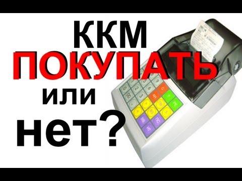 Кассовый аппарат НУЖЕН или НЕТ, надо ли его ставить и кому ИП или ООО