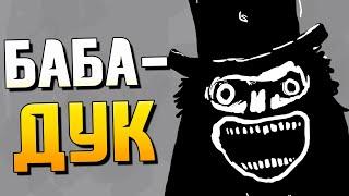 Всё про БАБАДУКА: МонстрОбзор фильма ужасов «Бабадук»