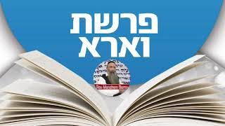 13 - Hidouch Parachat Vaera | Rav Menahem Berros (audio)
