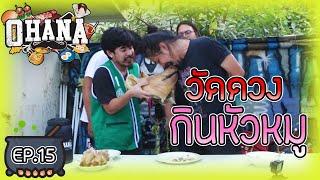 ครัวไรอ่ะ! : วัดดวงกินหัวหมู