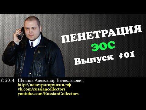 Пенетратор Коллекторов (ЭОС #01) Первое знакомство с ЭОС или EOS - Российские Коллекторы