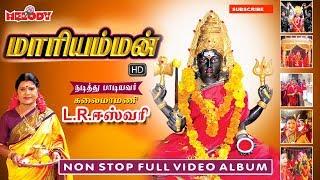 Maariyamman | Amman Songs | Tamil Devotional Video Songs | L.R.Eswari | Tamil God Songs