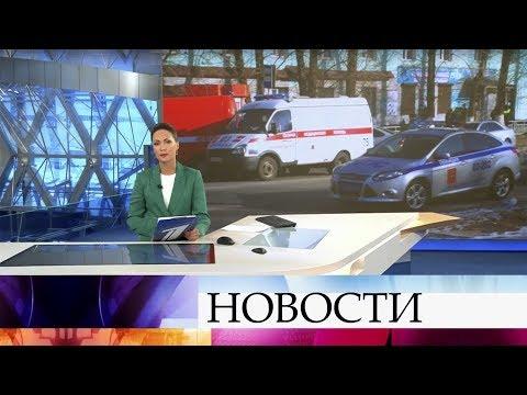 Выпуск новостей в 15:00 от 14.11.2019 видео