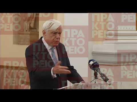Πρ. Παυλόπουλος: Μηνύματα για τα εθνικά θέματα και την οικονομία