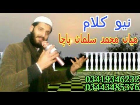 Mian Muhammad Salman Bacha new naat