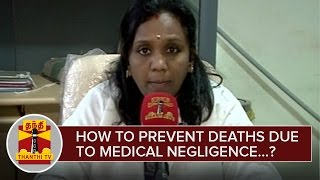How To Prevent Deaths Due To Medical Negligence  Tamilmani Medical Officer  Thanthi TV