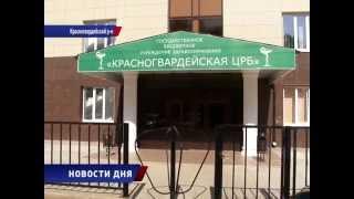 ЦРБ. Красногвардейский район