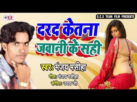 Darad Ketna Jawani Ke Sahi - दरद केतना जवानी के सही - Manjay Masiha - Bhojpuri Songs