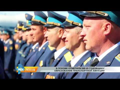 Новости Псков 01.06.2017 # День военно-транспортной авиации