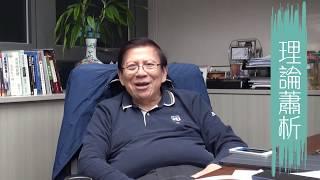 盡訴心中父子情與責任 70歲的懸崖回望系列七 〈蕭若元:理論蕭析〉2018-12-20