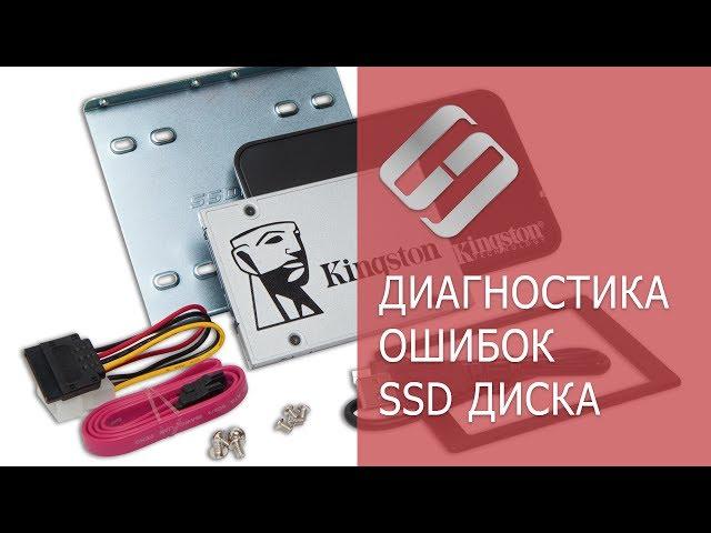 Диагностика SSD диска: программы для поиска и исправления ошибок