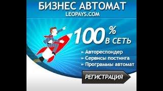 Как зарабатывать в leopays Новая социальная сеть
