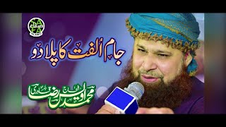 Owais Raza Qadri   Jaam Ulfat Ka Pilado   Safa Islamic 2018