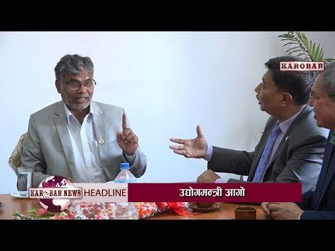 KAROBAR NEWS 2018 03 30 उद्योगमन्त्री यादवले चेम्बरमाथि उठाए औंला, किन ?