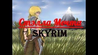 Бесконечное лето ~ Skyrim мод ~ Сахаром по башке ~ Озвучка в два голоса.